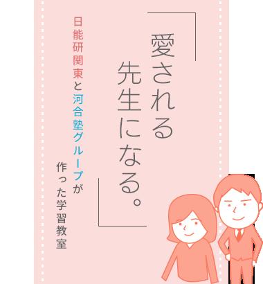 愛される先生になる。日能研関東&河合塾グループ