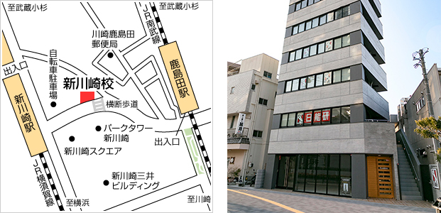 新川崎教室