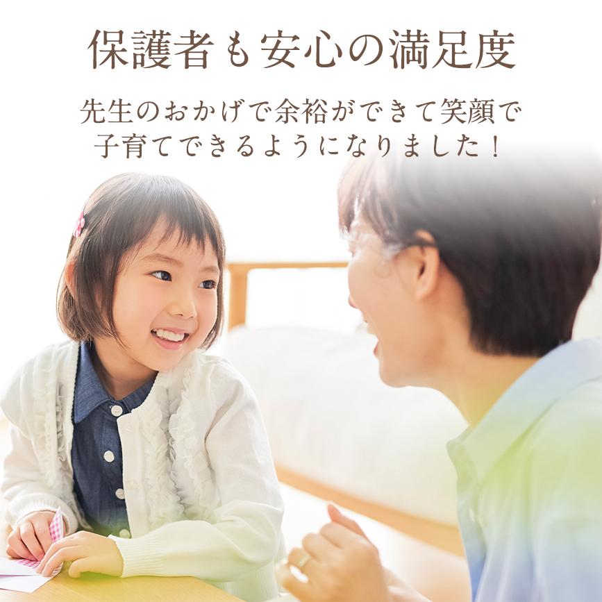保護者も安心の満足度 先生のおかげで余裕ができて笑顔で子育てできるようになりました!